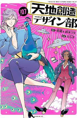 天地創造デザイン部 (Tenchi Souzou Design-bu) #7