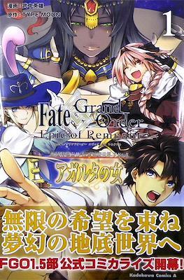 Fate/Grand Order: Epic of Remnant ‐ 亜種特異点II 伝承地底世界 アガルタ アガルタの女 (Rústica) #1