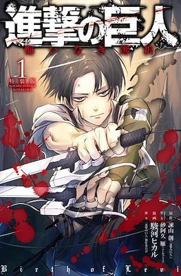 進撃の巨人 悔いなき選択 - Birth of Levi (Shingeki no Kyojin Gaiden - Kuinaki Sentaku)
