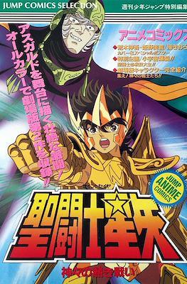 聖闘士星矢 最終聖戦の戦士たち (Saint Seiya Jump Anime Comics) (Rústica) #2