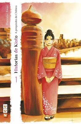 Historias de Kioto: A propósito de Chihiro (Rústica con sobrecubierta) #1