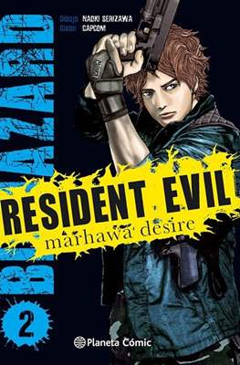 Resident Evil: Marhawa Desire (Rústica con sobrecubierta) #2