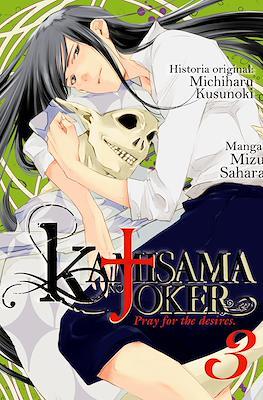 Kamisama no Joker (Rústica con sobrecubierta) #3