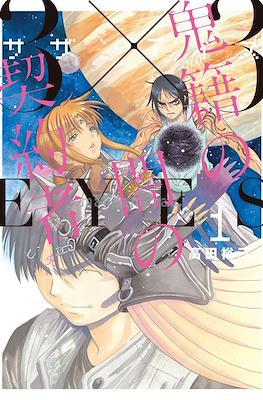 3×3EYES 鬼籍の闇の契約者 (3x3 Eyes: Kiseki no Yami no Keiyakusha)