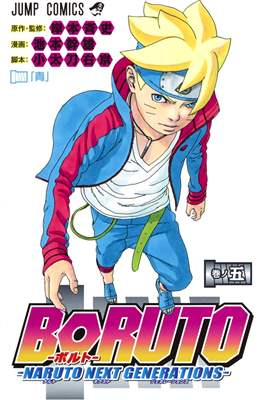 Boruto: Naruto Next Generations (Tankobon) #5