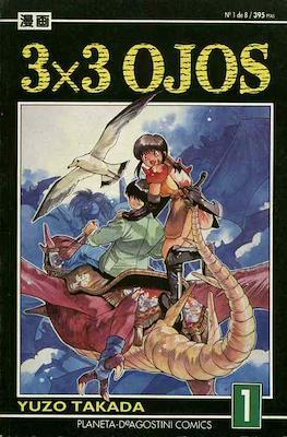 3x3 ojos (1993) (Rústica) #1
