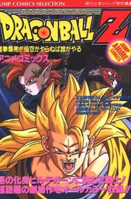Dragon Ball Z Jump Anime Comics #13