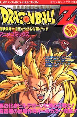 Dragon Ball Z Jump Anime Comics (Tankôbon) #13