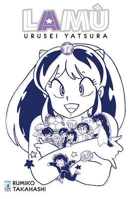 Lamù. Urusei Yatsura #17