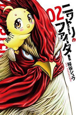 ニワトリ・ファイター Rooster Fighter #2