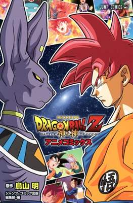 Dragon Ball Z Jump Anime Comics (Tankôbon) #16