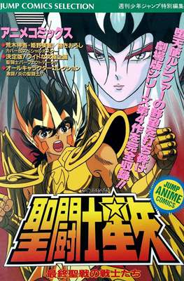 聖闘士星矢 最終聖戦の戦士たち (Saint Seiya Jump Anime Comics) (Rústica) #4