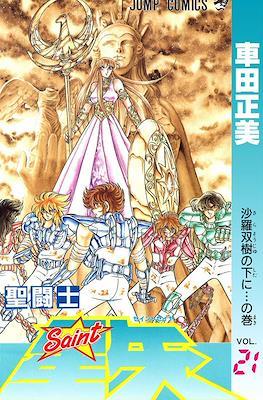 Saint Seiya (Manga) #21