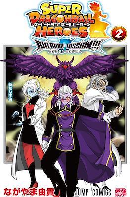 Super Dragon Ball Heroes Big Bang Mission!!! #2