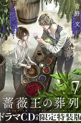 薔薇王の葬列 (7)ドラマCD (Baraou no Souretsu 7 Special Edition)