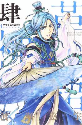 アラタカンガタリ リマスター版 - (Arata Kangatari Remaster Edition) #4
