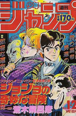 Weekly Shōnen Jump 1987 週刊少年ジャンプ