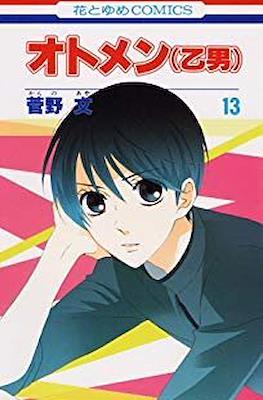 オトメン(乙男) (otomen) #13