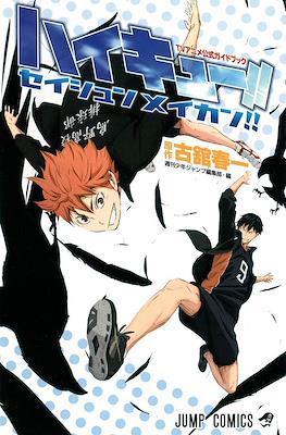 ハイキュー!! セイシュンメイカン!! (Haikyuu!! TV Anime Official Guide Book)