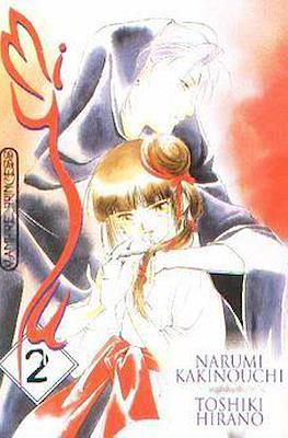 Miyu: Vampire Princess #2