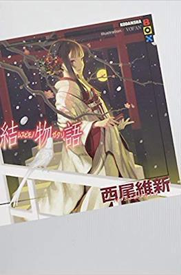 化物語(上) (講談社BOX) (Monogatari Series) #22