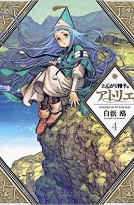 とんがり帽子のアトリエ (Tongari Boushi no Atelier) (Rústica) #4