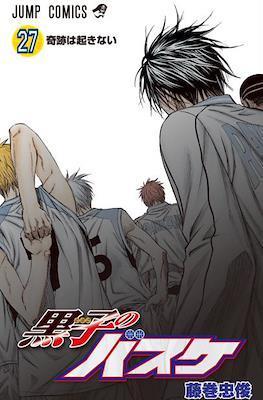 Kuroko no Basket (Rústica con sobrecubierta) #27