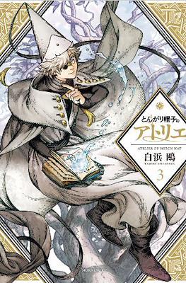 とんがり帽子のアトリエ (Tongari Boushi no Atelier) (Rústica) #3