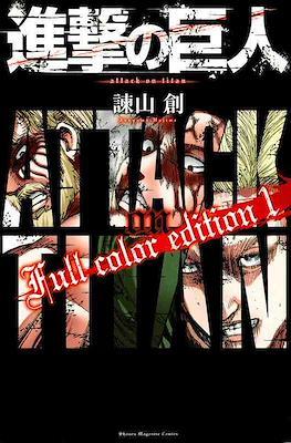 進撃の巨人- Full Color Edition (Shingeki no Kyojin: Full Color Edition)