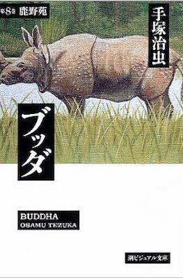 ブッダ (Buddha) #8