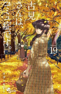 古見さんは、コミュ症です。(Komi-san wa Komyushou Desu) #19