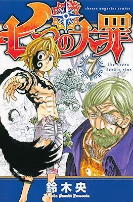 七つの大罪 - The Seven Deadly Sins (Nanatsu no Taizai) #7