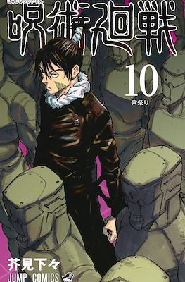 Jujutsu Kaisen - Guerra de hechiceros #10