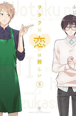 Qué difícil es el amor para un otaku (Rústica) #5