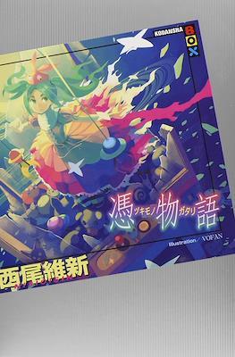 化物語(上) (講談社BOX) (Monogatari Series) (Rústica) #13