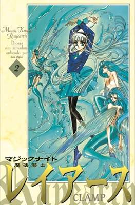 Magic Knight Rayearth (Rústica con sobrecubierta) #2