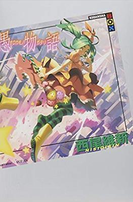 化物語(上) (講談社BOX) (Monogatari Series) (Rústica) #19