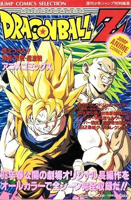 Dragon Ball Z Jump Anime Comics (Tankôbon) #8