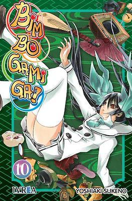 Bimbogami Ga! (Rústica con sobrecubierta) #10