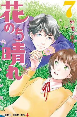 Hana Yori Dango Next Season #7