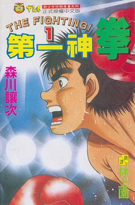 はじめの一歩 (Hajime no Ippo)