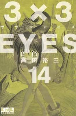3x3 Eyes #14