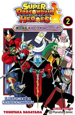 Super Dragon Ball Heroes #2