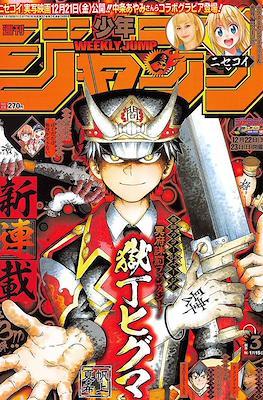Weekly Shonen Jump 2019 #3