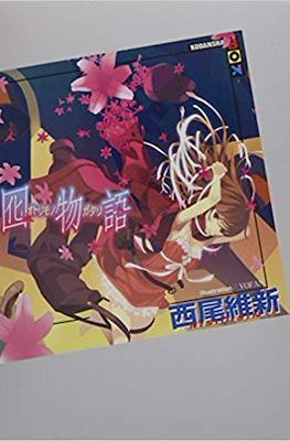 化物語(上) (講談社BOX) (Monogatari Series) (Rústica) #10