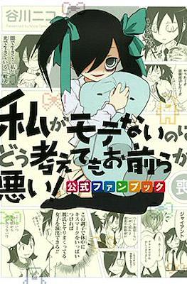 私がモテないのはどう考えてもお前らが悪い! 公式ファンブック (Watashi ga Motenai no wa Dou Kangaete mo Omaera ga Warui! - Koushiki Fanbook - Mo)