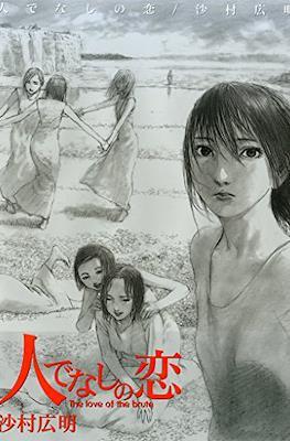 人でなしの恋 (Hitodenashi no Koi)