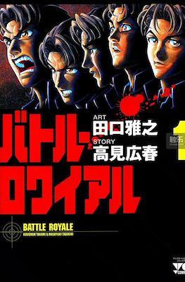 バトル・ロワイアル (Battle Royale)