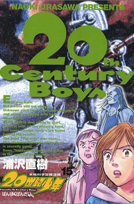 20世紀少年 (Tankôbon) #15