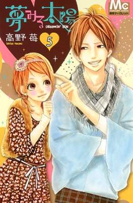 夢みる太陽 (Yumemiru Taiyou) (Rústica con sobrecubierta) #5